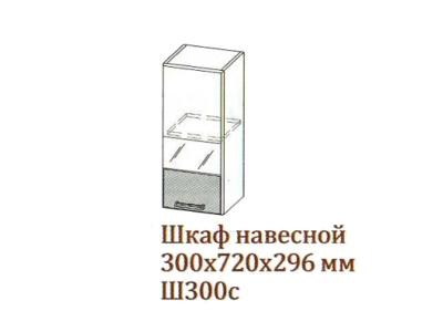Арабика Шкаф навесной 300_720 со стеклом Ш300с_720 300х720х296 Дуб Сонома-Арабика