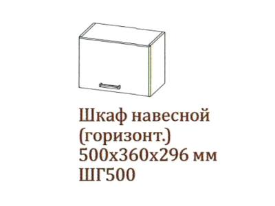 Арабика Шкаф навесной 500_360 горизонтальный ШГ500_360 500х360х296 Дуб Сонома