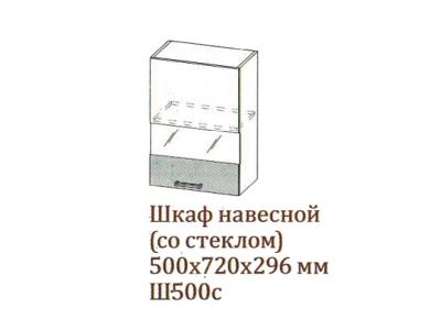 Арабика Шкаф навесной 500_720 со стеклом Ш500с_720 500х720х296 Дуб Сонома-Арабика