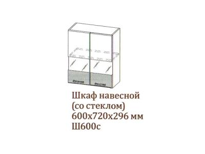 Арабика Шкаф навесной 600_720 со стеклом Ш600с_720 600х720х296 Дуб Сонома-Арабика