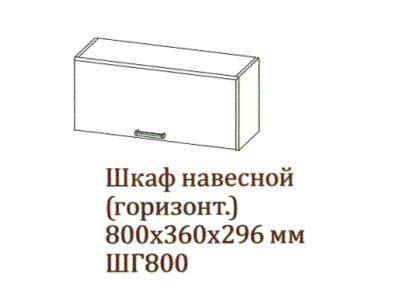 Арабика Шкаф навесной 800_360 горизонтальный ШГ800_360 800х360х296 Дуб Сонома