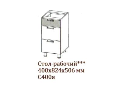 Арабика Стол-рабочий 400 с ящиками С400я 400х824х506 Дуб Сонома-Арабика