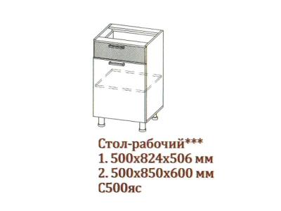 Арабика Стол-рабочий 500 с ящиком и створками С500яс 500х824х506 Дуб Сонома-Арабика