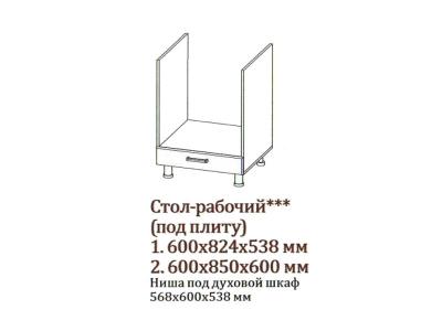 Арабика Стол-рабочий 600 под плиту С600п 600х824х538 Дуб Сонома-Арабика