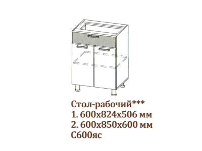 Арабика Стол-рабочий 600 с ящиком и створками С600яс 600х824х506 Дуб Сонома-Арабика