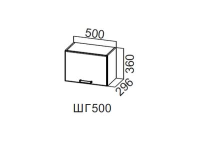 Кухня Модерн Шкаф навесной горизонтальный 500 ШГ500 360х500х296мм