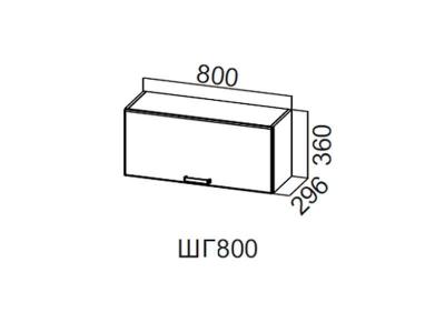 Кухня Модерн Шкаф навесной горизонтальный 800 ШГ800 360х800х296мм