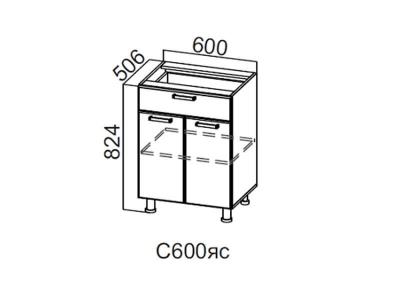 Кухня Волна Стол-рабочий с ящиками и створками 600 С600яс 824х600х506мм