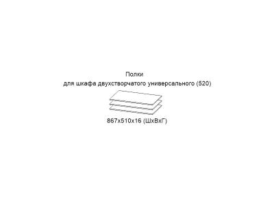 Полки для шкафа двухстворчатого универсального 520 Ницца 867х510х16