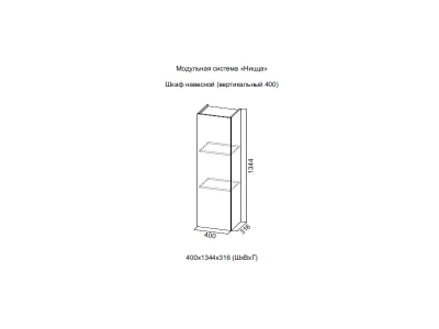 Шкаф навесной вертикальный 400 Ницца 400х1344х316